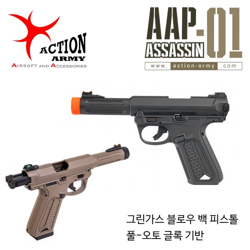 AAP-01 Assassin (예약판매)