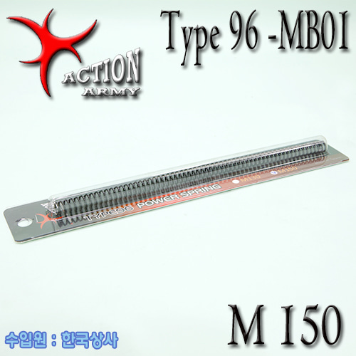 AAC M150 Power Spring / Type96-MB01