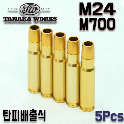 M24 / M700 탄피 (Copper Color)