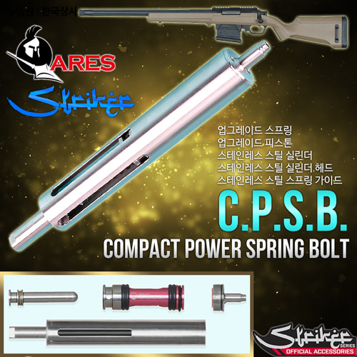 Compact Power Spring Bolt for Striker Series (CPSB)