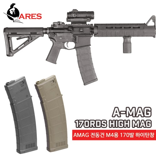 Ares AMAG 170rd / High