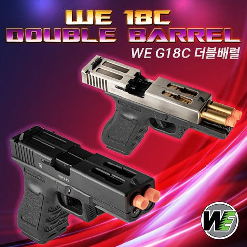 WE G18c Double Barrel