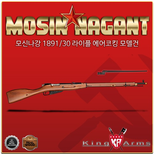 Mosin-Nagant 1891/30 Rifle Dummy Model Gun (Air Cocking)