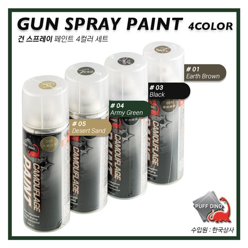Gun Spray Paint / 4 Color