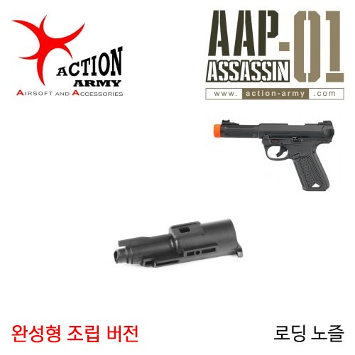 AAP-01 Assassin Loading Nozzle #71 (Assembled)