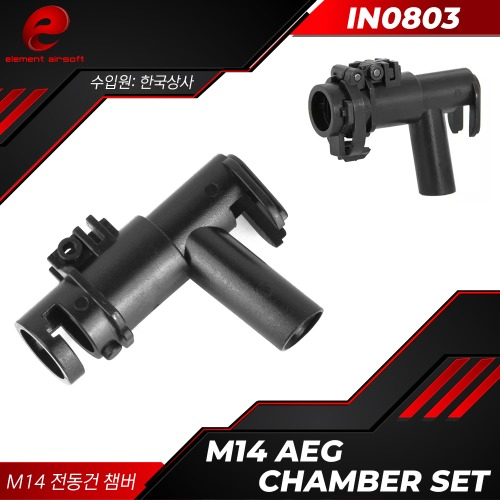 [IN0803] M14 AEG Chamber Set