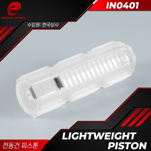 [IN0401] Lightweight Piston
