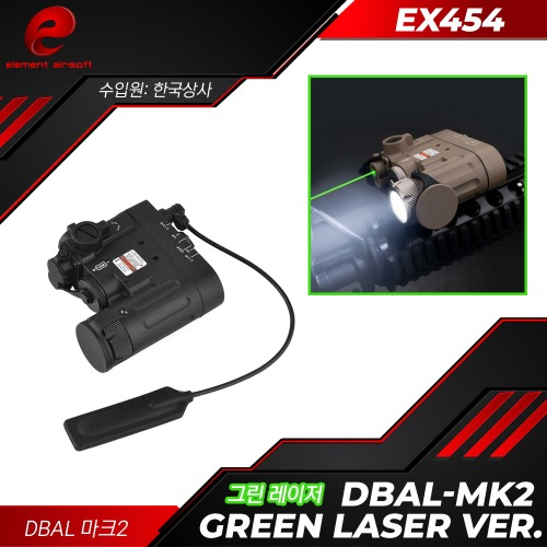 [EX454] Element DBAL MK2 / Green Laser