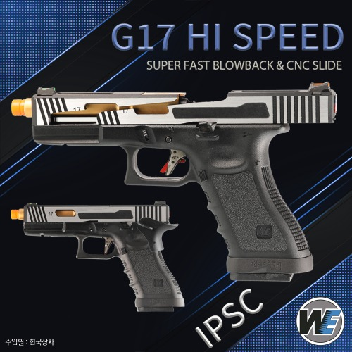WE G17 Hi-Speed / CNC