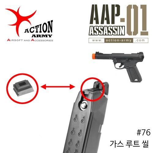 AAP-01 Assassin Gas Route Seal #76