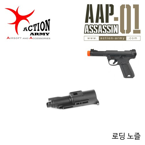 AAP-01 Assassin Loading Nozzle #71