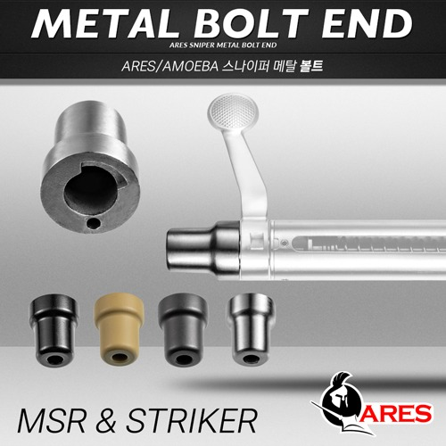 Ares Sniper Metal Bolt End